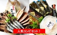 【人気コンビセット】氷見産一夜干し白エビ入り地魚お刺身