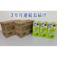キッコーマン 低糖質調製豆乳1000ml 18本(3ヶ月連続)