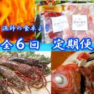 RY025漁師の食卓定期便【6回お届け】