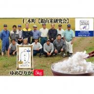 【ANA機内食に採用】銀山米研究会のお米<ゆめぴりか>5kg