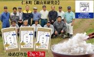 【ANA機内食に採用】銀山米研究会のお米<ゆめぴりか>6kg
