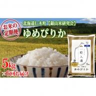 6ヶ月連続お届け【ANA機内食に採用】銀山米研究会のお米<ゆめぴりか>5kg