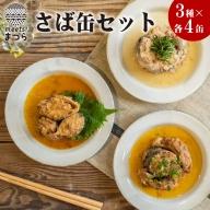 【B0-022】さば缶セット(3種×各4缶)