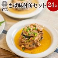 【C0-030】さば味付缶セット(24缶)