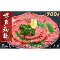A546.博多和牛しゃぶしゃぶ(約700グラム)