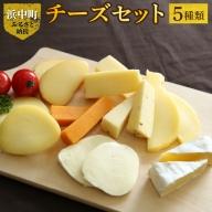 牧場直送で安心♪人気のバラエティチーズセット
