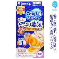 愛媛小林製薬「のどぬ~るぬれマスク チンしてたっぷり蒸気(無香料)3セット」を7箱まとめて! 温かい蒸気がのどを潤すぬれマスク