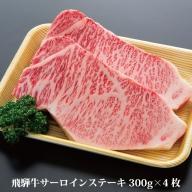 飛騨牛 サーロインステーキ 5等級 A5 300g×4枚(真空パック) 肉の沖村[K0080]