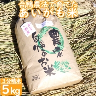 A-035 合鴨農法で育てた【あいがも米(3分づき) 5kg】新米