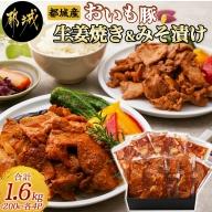 「おいも豚」生姜焼き&みそ漬け1.6kgセット_AA-6508