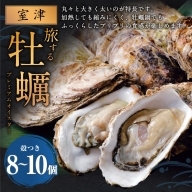 AK014殻付き牡蠣旅する牡蠣プレミアムオイスター室戸海洋深層水 室津8~10個入り