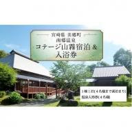 コテージ山霧宿泊&入浴券