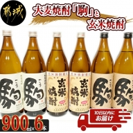 大麦焼酎「駒」と玄米焼酎 900ml×6本_AC-2102