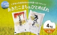 秋田のお米食べ比べセット4kg(あきたこまち&ひとめぼれ各2kg)