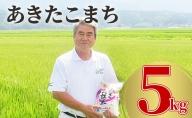 秋田県産あきたこまち 5kg  [ 精米 土づくり実証米 ]