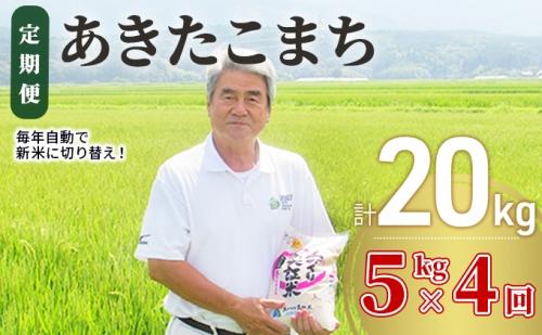 令和2年産 土づくり実証米 あきたこまち定期便(5kg×4回) 計20kg 精米 4ヵ月 4ヶ月 4カ月 4ケ月