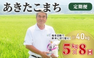 5kg×8ヵ月!秋田県産のあきたこまち [ 土づくり実証米 定期便 5kg 40kg 8ヶ月 ]