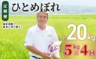 令和2年産 土づくり実証米 ひとめぼれ定期便(5kg×4回) 計20kg 精米 4ヵ月 4ヶ月 4カ月 4ケ月