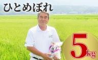 秋田県産ひとめぼれ 5kg [ 精米 土づくり実証米 ]