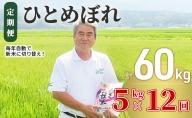 《定期便》12ヶ月 秋田県産 ひとめぼれ 5kg×12回(土づくり実証米)