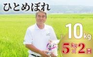 令和2年産 土づくり実証米 ひとめぼれ 10kg(5kg×2袋) 精米