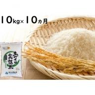 10kg×10ヵ月!こだわりの秋田県産ひとめぼれ(土づくり実証米)