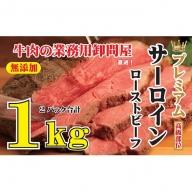 プレミアムサーロインローストビーフ 1kg