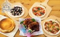 AZ21◇淡路島ピザ&ローストチキン&チーズケーキのパーティーセット