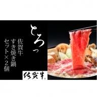 B12-100 佐賀牛すき焼き鍋セット×2個