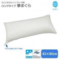 高性能ウォッシャブル「夢まくら」ロングタイプ抱き枕 清潔快適♪(P-4390)アレルギー対策・ダニ防止機能付43x90cm
