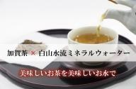 010118. 【美味しいお茶を美味しい水で】加賀茶(鴻渡園)とミネラルウォーターのセット