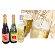 大江町産フルーツ使用 ラフランスワイン&サクランボ・リンゴスパークリング3本セット