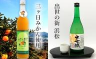 浜松酒造みかん梅酒・純米葵御紋セット