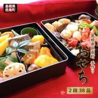 京料理の職人技が光るすべて手づくりのこだわりおせち二段重(2人前)
