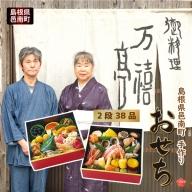 京料理の職人技が光るすべて手づくりのこだわりおせち 二段重(2人前)