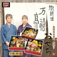 京料理の職人技が光るすべて手づくりのこだわりおせち 三段重(3人前)