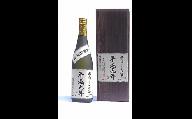 Q-001 朝日川秘蔵古酒平成元年製造