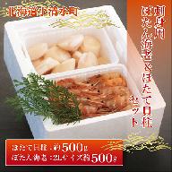 【2101】 刺身用ぼたん海老&ほたて貝柱セット