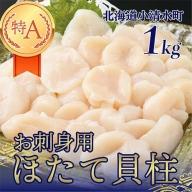 【1509】 お刺身用ほたて貝柱(特A)