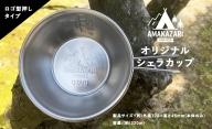 4個セット!AMAKAZARI CAMP FIELD オリジナルシェラカップ