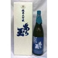 L-014 雪女神 純米大吟醸 あら玉(1,800ml)