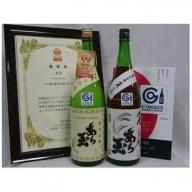 L-015 亀の尾 純米大吟醸 あら玉&つや姫 純米吟醸 あら玉セット(1,800ml×2本)