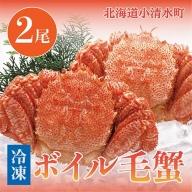 ボイル毛蟹 2尾【2802】