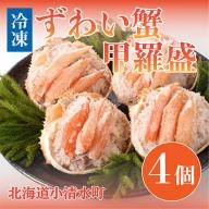 ずわい蟹甲羅盛 4個セット【1204】