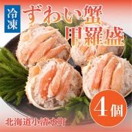 【1204】 ずわい蟹甲羅盛 4個セット