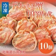 ずわい蟹甲羅盛 10個セット【2509】
