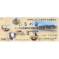 H-060 べに花温泉ひなの宿シングル宿泊券