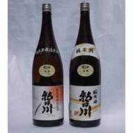 I-005 朝日川純米無濾過原酒・純米酒 1.8L×2本セット