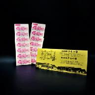 J-014 べに花温泉ひなの湯 入浴回数券