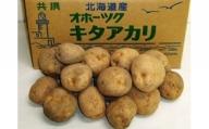 【早期予約】小清水町産キタアカリ 10kg[2021年10月下旬より発送予定]【1004】